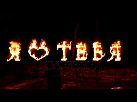 Оригинальный подарок. Я люблю тебя - заказать огненные буквы в Екатеринбурге.