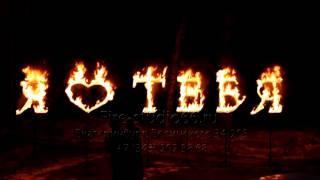 Оригинальный подарок. Я люблю тебя - заказать огненные буквы в Екатеринбурге.(Заказать огненные буквы и огненное сердце в Екатеринбурге http://fire-studio66.ru/ Заказать фейерверк и организацию..., 2015-03-29T10:36:28.000Z)