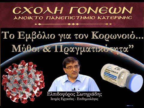 """19-4-2021 Δρ. Ελπιδοφόρος Σωτηριάδης """"Το εμβόλιο για τον Κορωνοϊό ... Μύθοι  & πραγματικότητα"""" - YouTube"""