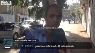 مصر العربية | كيف تتذكر جماهير الكرة المصرية الكابتن محمود الجوهري