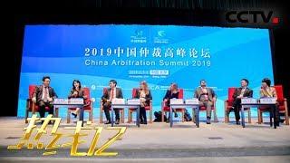 《热线12》 20191108  CCTV社会与法