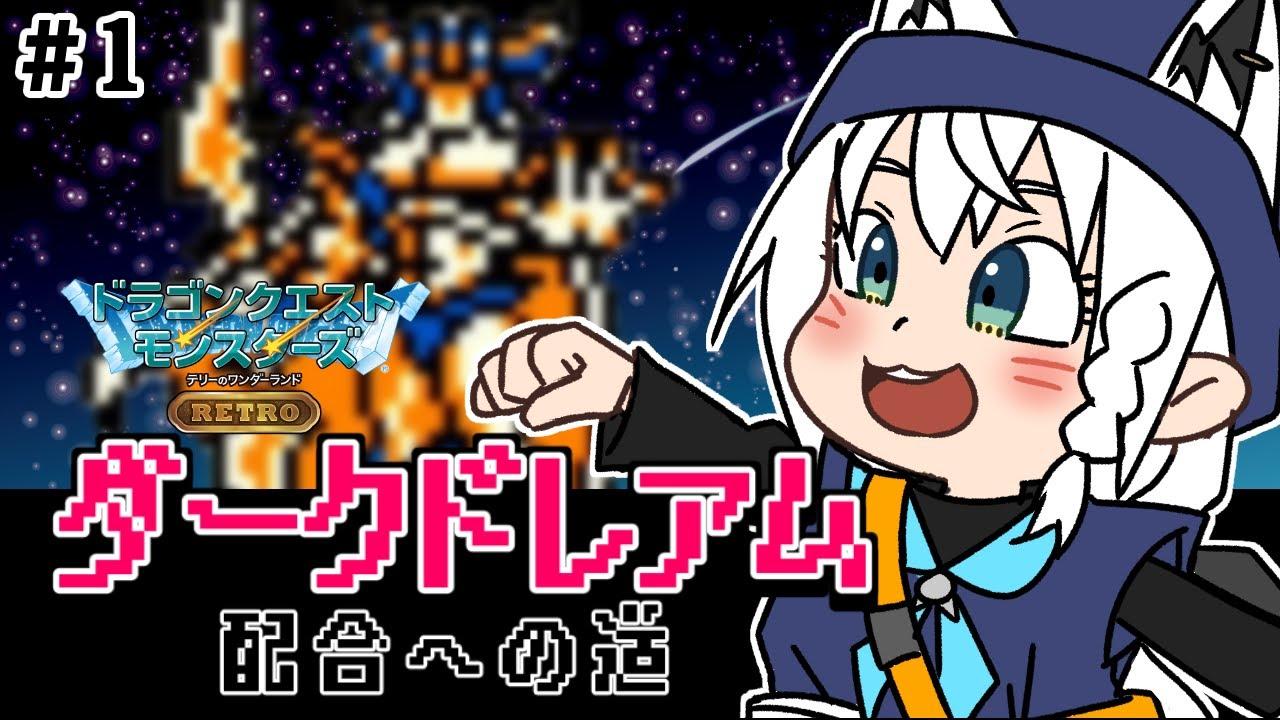 [# 1]Road to Dark Dream Combination / Teriwan RETRO[Hololive / Shirakami Fubuki]