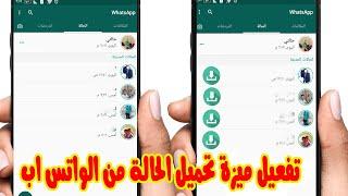 تنزيل حالة الواتس اب   طريقة تحميل حالة الواتساب بدون برامج   2020 Status Downloader for Whatsapp
