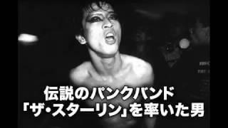 パンク!×民謡!×盆踊り!吠え続けるミュージシャン 遠藤ミチロウ(ex....