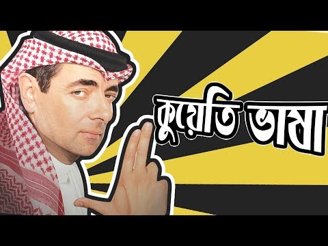 কুয়েতি উচ্চারণে খুবই প্রয়োজনীয় ১০০ শব্দ একসাথে | Speak Kuwaiti | Kuwaiti Bhasha | উচ্চারণ সহ