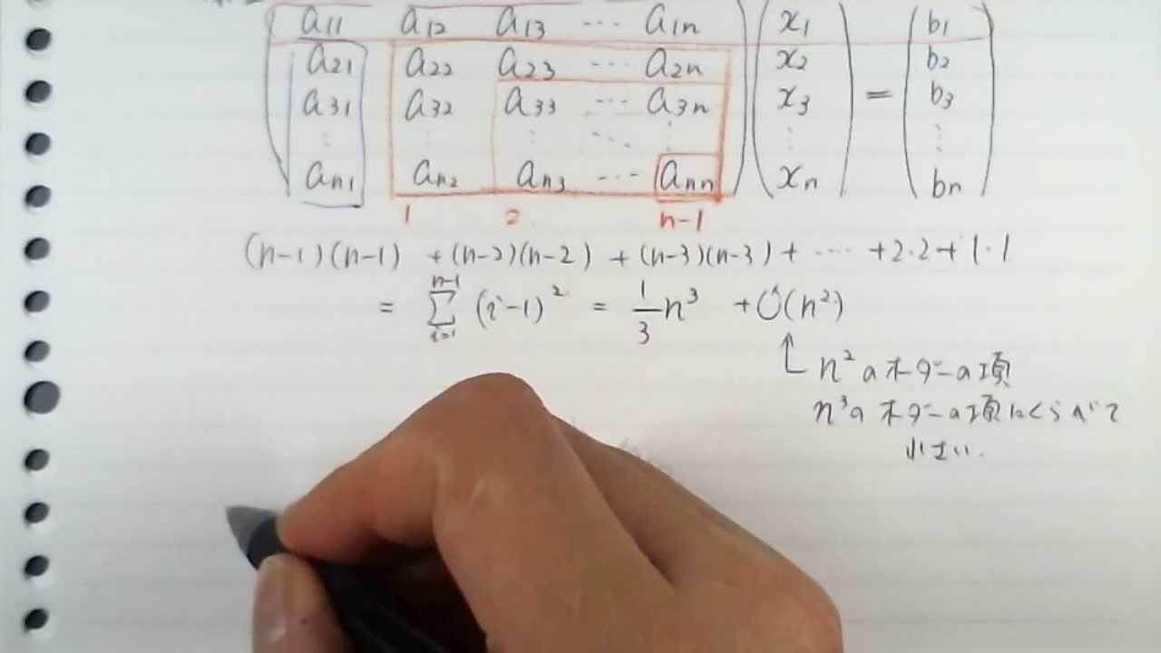 計算機 掃き出し 法 連立方程式
