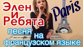 ЭЛЕН И РЕБЯТА! Французская песня! Pour l'amour d'un garçon!