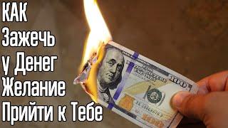 К кому Деньги идут Сами ? Как БЕЗ Денег активировать Код Миллионера и Как открыть денежный поток