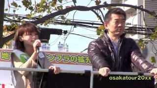 松井一郎府知事は欠席でしたので、いつもより長い街宣になりました! 衆...