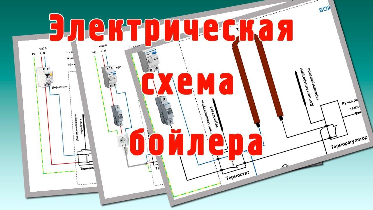 Водонагреватель thermex электрическая схема фото 865