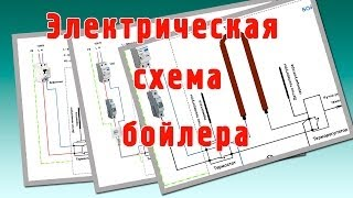 Электрическая схема бойлера. Как подключить бойлер к электричеству?(Подробно рассматривается электрическая схема бойлера и как подключить бойлер к электрической сети. Рассмо..., 2014-05-28T10:56:00.000Z)