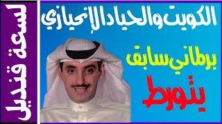 الكويتي صالح الملا وحصار قطر  - جهل أم عمالة ؟