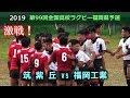 筑紫丘 vs 福岡工業 [2nd]  2019全国高校ラグビー福岡県大会