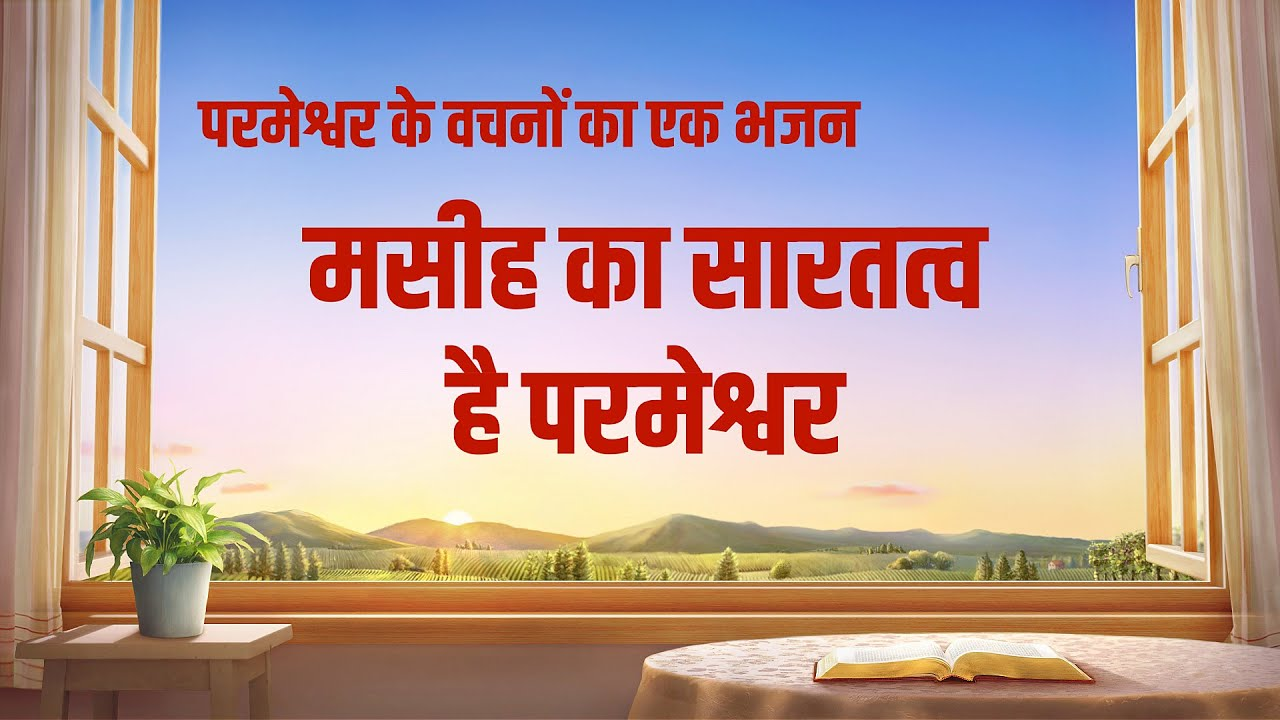 मसीह का सारतत्व है परमेश्वर | Hindi Christian Song With Lyrics