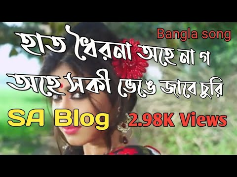 CHINIBIBI   Bangla Movie Song Hath Dhoirona O He Nagor FULL HD 2015