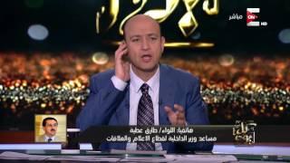 كل يوم: تصريحات مساعد وزير الداخلية لقطاع الإعلام والعلاقات بشأن هروب سجناء سجن المستقبل