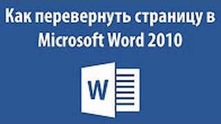 Как перевернуть лист в Microsoft Word 2010
