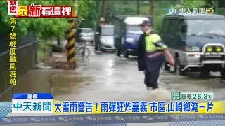 20190801中天新聞 大雷雨警告!雨彈狂炸嘉義 市區、山崎鄉淹一片