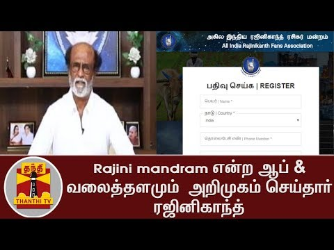 Rajinikanth introduces new Website, Mobile App - RAJINI MANDRAM | Rajini Political Party