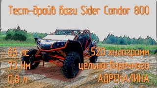 Тест-драйв Багги Sider Condor 800