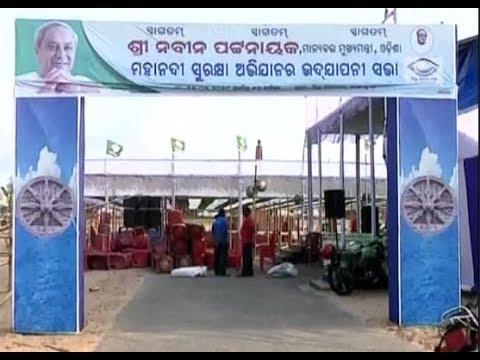 "Concluding Event of ""Mahanadi Surakhya Abhiyan"" of BJD In Paradip"