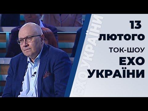"""Ток-шоу """"Ехо України"""" Матвія Ганапольського від 13 лютого 2020 року"""