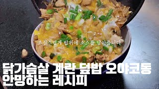 다이어트레시피 / 일본식 고단백 닭고기 덮밥(오야코동)…