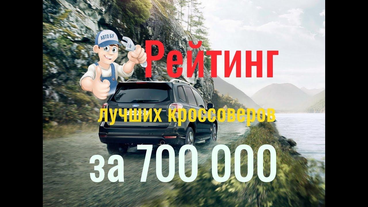 ТОР 5 САМЫХ НАДЕЖНЫХ КРОССОВЕРОВ ЗА 700 000 Р!
