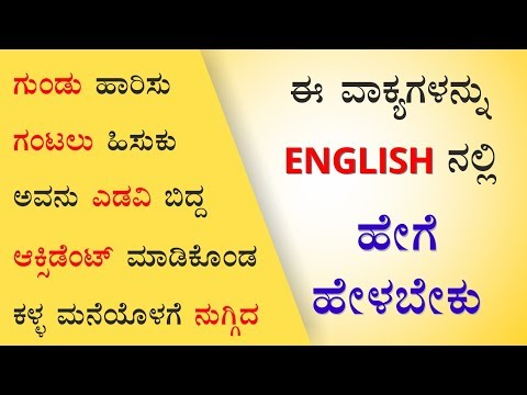 Class - 106   TEN tricky sentences for DAILY life   PART - 2 (ಕನ್ನಡ -  ENGLISH)