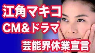 江角マキコ CM&ドラマ 芸能界休業宣言 仕事がなくなったのではありませ...