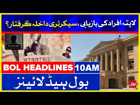 Missing Person's Case in Sindh High Court