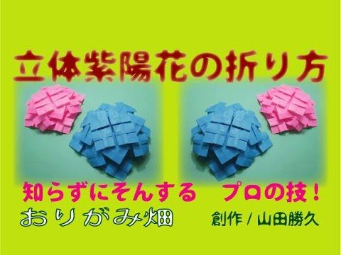 クリスマス 折り紙 折り紙 あじさい 作り方 : matome.naver.jp