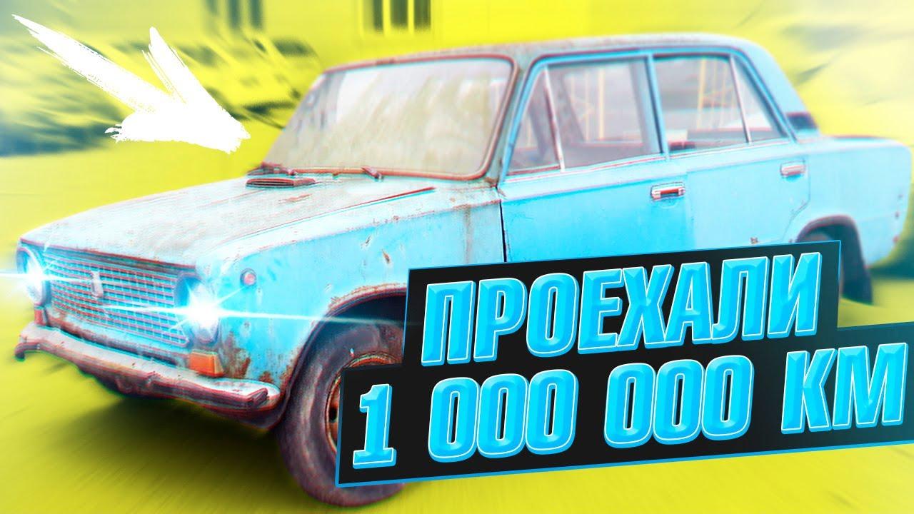 Тачки Которые Проехали Больше 1 000 000 КМ... ВЫ БУДЕТЕ В ШОКЕ! (ТОП-7)