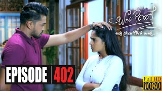 Sangeethe | Episode 402 04th November 2020 Thumbnail