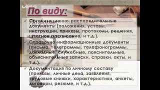 видео 1С Документооборот 8 — Орел