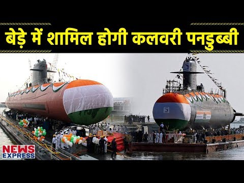 बढ़ेगी ताकत: Indian navy में शामिल होगी पनडुब्बी INS Kalvari