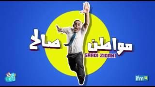 نحب نشكي بروحي - مواطن صالح- Radio IFM 100.6 - 28/01/2014