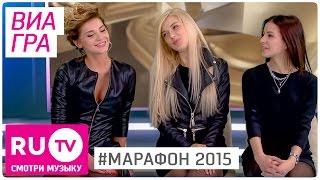 ВИА Гра - Большое интервью. Марафон 2015 на RU.TV