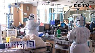 [中国新闻] 外媒热议两会 中国抗疫决策果断 高效有序 | CCTV中文国际