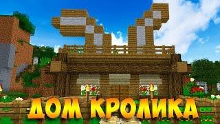 СТАРТОВЫЙ ДОМ-КРОЛИК В МАЙНКРАФТ 1ч.-ОСНОВА ДОМА (Starter Rabbit House Minecraft)