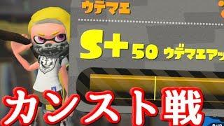 【スプラトゥーン2】3種S+のガチマッチ ついに頂点!S+50をかけたカンスト戦!!【ツトッキー】 thumbnail