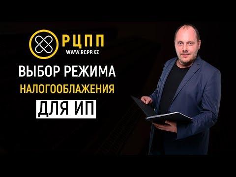 Выбор режима налогообложения для индивидуальных предпринимателей (Казахстан)