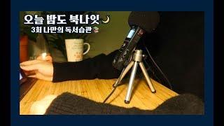 북캐스트 | 오늘 밤도 북나잇 3회 - 나만의 독서습관