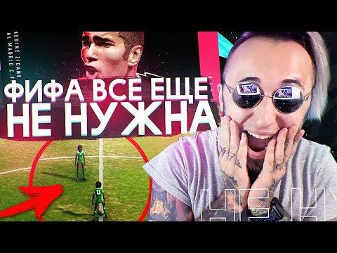 ХУДШАЯ ИГРА ПРО ФУТБОЛ | ФИФА 20 НЕ НУЖНА
