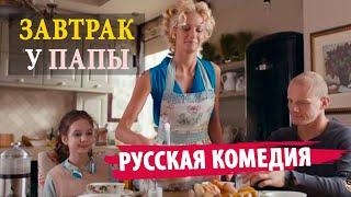 НОВАЯ РУССКАЯ комедия. Лучшие РУССКИЕ КОМЕДИИ 2021 смотрите в хорошем качестве