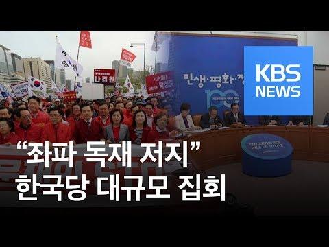 한국당 대규모 집회