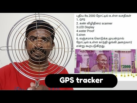 Nano GPS tracking Rs 2000 first time in india - world record