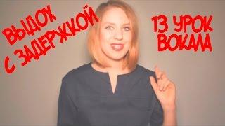 Правильное Певческое Дыхание Выдох с Задержкой // 13 УРОК ВОКАЛА