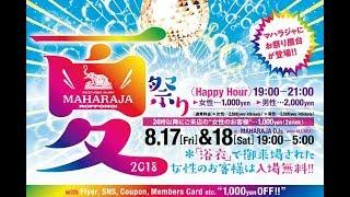 2018 MAHARAJA 夏祭り