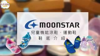 【布布童鞋】日本月星Moonstar機能運動鞋、涼鞋鞋底介紹